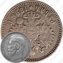 1 рубль 1896, *, соосность сторон 180 градусов (↑↓)