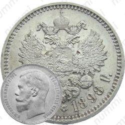 1 рубль 1898, АГ