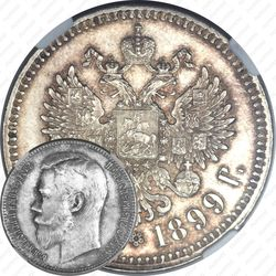 1 рубль 1899, **
