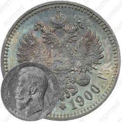 1 рубль 1900, ФЗ