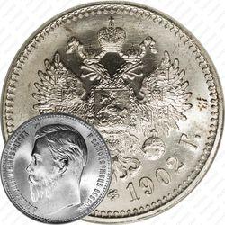 1 рубль 1902, АР
