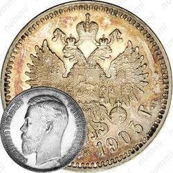 1 рубль 1903, АР