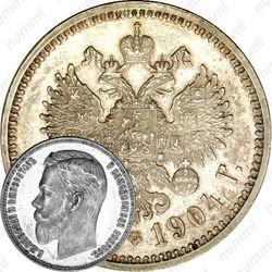 1 рубль 1904, АР