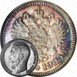1 рубль 1905, АР