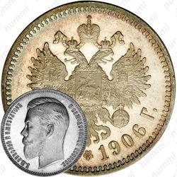 1 рубль 1906, ЭБ