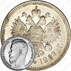 1 рубль 1907, ЭБ
