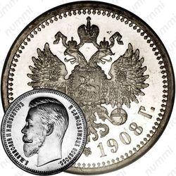 1 рубль 1908, ЭБ