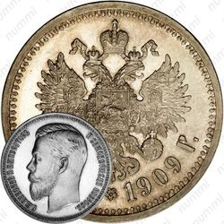1 рубль 1909, ЭБ