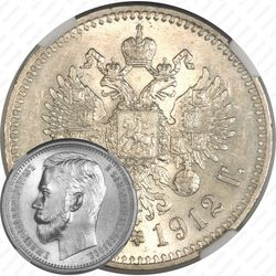 1 рубль 1912, ЭБ