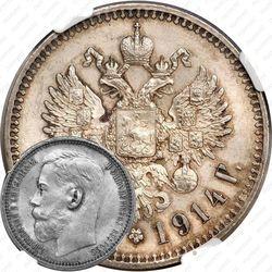 1 рубль 1914, ВС