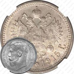 1 рубль 1915, ВС