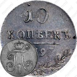10 копеек 1797, СМ-ФЦ, Редкие