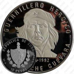 10 песо 1992, Че Гевара