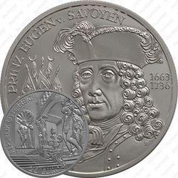 20 евро 2002, Принц Евгений Савойский