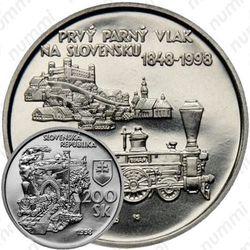 200 крон 1998, поезд