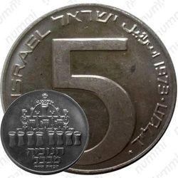 5 лир 1973, Вавилонская лампа