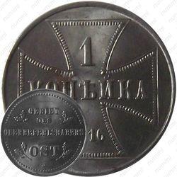 1 копейка 1916, германская оккупация (J)