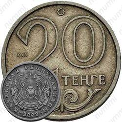 20 тенге 2002