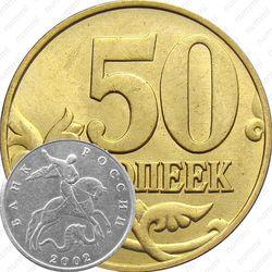 50 копеек 2002, М, штемпель 1Е (Ю.К.), 1.2В (А.С.) вариант расположения буквы М