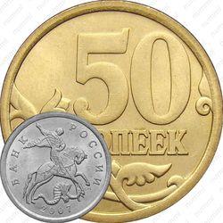 50 копеек 2007, СП, немагнитные