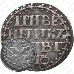 """гривенник 1702, """"ГРИВЕ / ННИКЪ"""", корона большая"""