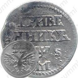 гривенник 1706, М, центральная корона большая