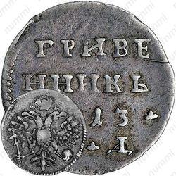 гривенник 1713, МД, малые короны на головах орла