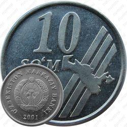 10 сумов 2001