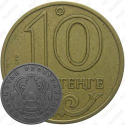 10 тенге 2000