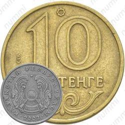 10 тенге 2002