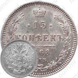 15 копеек 1868, СПБ-HI