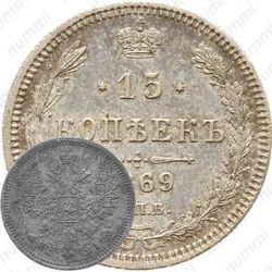 15 копеек 1869, СПБ-HI