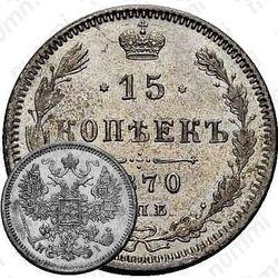 15 копеек 1870, СПБ-HI