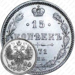 15 копеек 1871, СПБ-HI