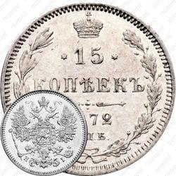 15 копеек 1872, СПБ-HI