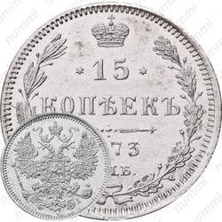 15 копеек 1873, СПБ-HI