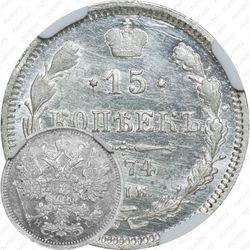 15 копеек 1874, СПБ-HI