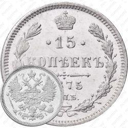 15 копеек 1875, СПБ-HI