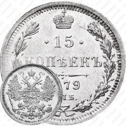 15 копеек 1879, СПБ-НФ
