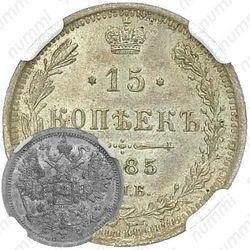 15 копеек 1885, СПБ-АГ