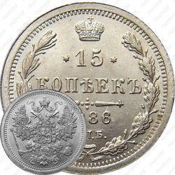 15 копеек 1886, СПБ-АГ