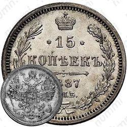 15 копеек 1887, СПБ-АГ