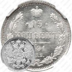 15 копеек 1891, СПБ-АГ