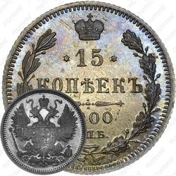 15 копеек 1900, СПБ-ФЗ