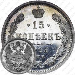 15 копеек 1902, СПБ-АР