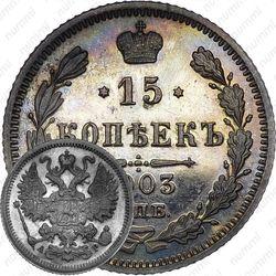 15 копеек 1903, СПБ-АР