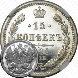 15 копеек 1904, СПБ-АР