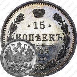 15 копеек 1905, СПБ-АР