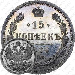 15 копеек 1906, СПБ-ЭБ