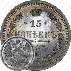 15 копеек 1907, СПБ-ЭБ